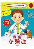 我是小醫生
