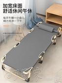 折疊床單人床午睡家用簡易午休床陪護便攜多功能行軍床辦公室躺椅YYP 【618特惠】