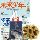 《未來少年》1年12期 贈 鱻采頂級烏魚子一口吃(10片裝/2盒組)