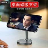手機桌面支架懶人簡約平板電腦ipad支撐架子旋轉磁吸多功能看電視  小時光生活館