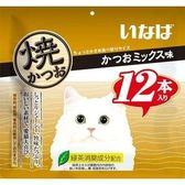 {國際貓家,原裝日本} 日本國產CIAO 燒魚柳-12條袋裝