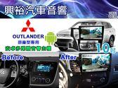【專車專款】2015~2019年三菱OUTLANDER 專用10吋觸控螢幕安卓多媒體主機*藍芽+導航+聲控+安卓6.0