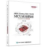 簡體書-十日到貨 R3YY【ARM Cortex-M4 + Wi-Fi MCU應用指南--CC3200 CCS基礎篇】 9787...