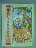 【書寶二手書T7/兒童文學_ZCA】中國兒童民間故事7_葉雅文企劃主編