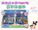 麗嬰兒童玩具館~英國知名卡通人物-Peppa Pig 佩佩豬 粉紅豬小妹-豪華教室組