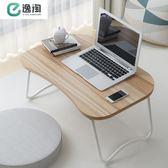 逸淘 床上電腦桌筆記本電腦桌懶人桌床上桌書桌折疊桌子【博雅生活館】