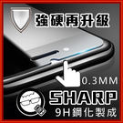 [Q哥] A01 Sharp 9H硬度手機鋼化玻璃保護貼夏普 S2 6小時鋼化製程保護貼