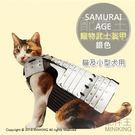【配件王】日本代購 SAMURAI AG...