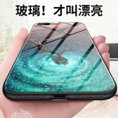 蘋果7plus手機殼iphone7玻璃i8全包防摔pipone七八p『交換禮物』