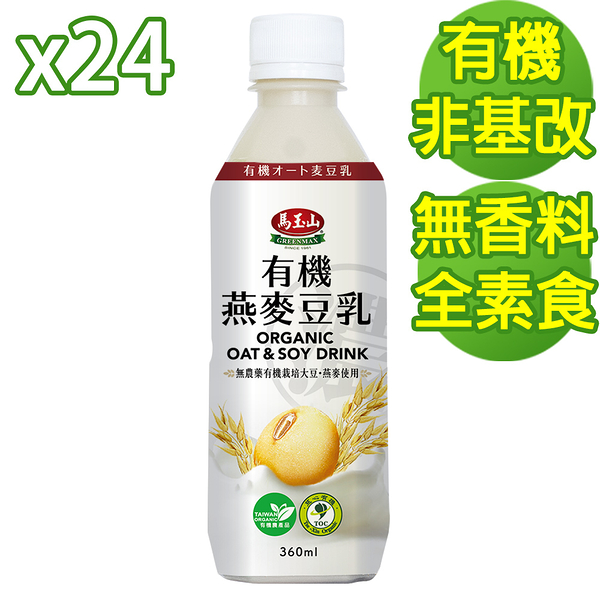 免運【馬玉山】有機燕麥豆乳360ml*24罐~全明星運動會第二季贊助商品