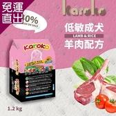 KAROKO 渴樂果 羊肉成犬低過敏 狗飼料 1.2KG 送贈品 雞肉+鮭魚 成犬飼料【免運直出】