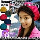 金德恩 台灣製造 Beauty QUEEN 手工雙色編織彩色毛帽