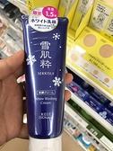 日本 KOSE 高絲 雪肌粹 洗面乳 120g☆【宇庭飾品店】
