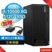 【南紡購物中心】加碼送轉接線!Lenovo ThinkCentre M90t 商用電腦 i5-10500/8G/512G SSD/Win10專業版