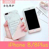 【萌萌噠】iPhone 8 / 8 plus SE2 新款粉白大理石保護殼 360度全包 前蓋+後殼+鋼化膜套裝組 手機殼
