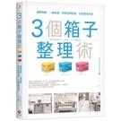 3個箱子整理術(邏輯簡單.一看就懂.快速空間收納.打造理想的家)