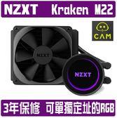 [地瓜球@] NZXT KRAKEN M22 一體式 CPU 水冷 散熱器 RGB 多彩控制 數位式監控