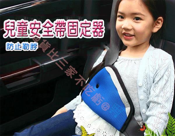 兒童安全帶固定器 汽車用調整器 非 行車紀錄器 衛星導航 寶寶防護帶 水杯架 安全坐椅
