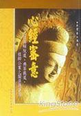 心經密意:心經與解脫道、佛菩提道祖師公案之關係與密意 (二版)