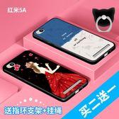 七夕情人節禮物紅米5A手機殼軟硅膠女款小米5A保護套全包防摔男個性創意卡通可愛