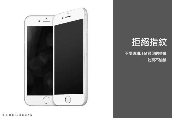 【金士曼】9H 霧面 防指紋 鋼化 玻璃保護貼 i8 iphone x iphone 7 i6 i5 SE 鋼化膜