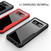 ~SZ25 ~samsung s8 手機殼簡約防摔透明二合一Galaxy s8 plus 保護套手機殼