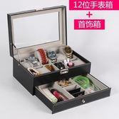 皮質首飾盒六位收納盒 手錶盒 pu手錶展示盒 手錶禮盒包裝盒【全館免運】