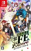NS 幻影異聞錄 FE Encore(中文版)