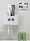 牙膏牙刷置物架免打孔壁掛衛生間擠牙膏器漱口杯套裝吸壁式牙具架  居樂坊生活館