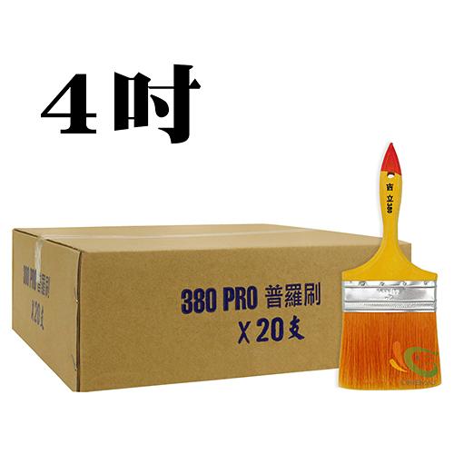 【漆寶】吉立380 PRO普羅化纖長毛刷4吋(20支裝/盒)