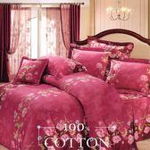 《竹漾》100%精梳棉雙人六件式床罩組-玫瑰鐵觀音