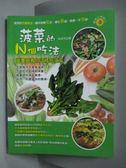 【書寶二手書T2/養生_XFF】菠菜的N個吃法-營養師教你這樣吃菠菜_徐淑芳