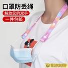 口罩鏈 口罩掛繩韓國明星同款防丟掛繩鏈掛脖的兒童diy可調節ins神器成人 向日葵