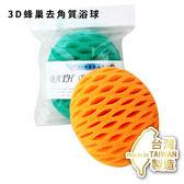 美彩Spa 3D蜂巢去角質浴球【愛買】