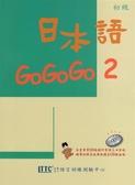 (二手書)日本語GOGOGO(2)(單書)
