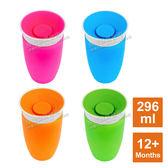 美國 munchkin 滿趣健 360度防漏杯 296ml 12個月以上適用 MNC-44142 喝水杯 防漏杯(四色可選)