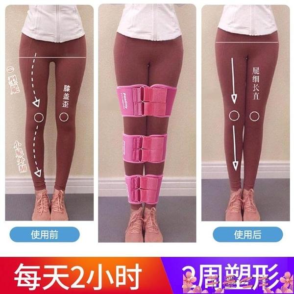 矯正帶美腿神器成人直腿型矯正帶羅圈腿o型腿x型腿部糾正兒童腿形綁腿帶 芊墨 618大促
