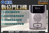 【台灣安防】監視器 TECOM東訊 數位門口機(免用中繼器和多功能卡) 防盜保全 大樓車道管制