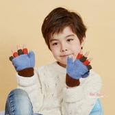 兒童手套 兒童翻蓋手套秋冬加厚保暖針織手套 寫作業露指撞色半指手套 6色
