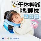 D型枕趴睡枕 午休枕 不壓手 抱枕 加大趴趴枕 四季通用 上班族 午睡 學生 符合人體工學