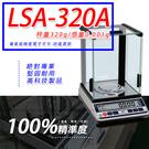天平 LSA-320A多功能精密型電子天...
