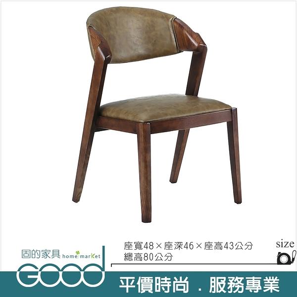 《固的家具GOOD》652-8-AT 921餐椅