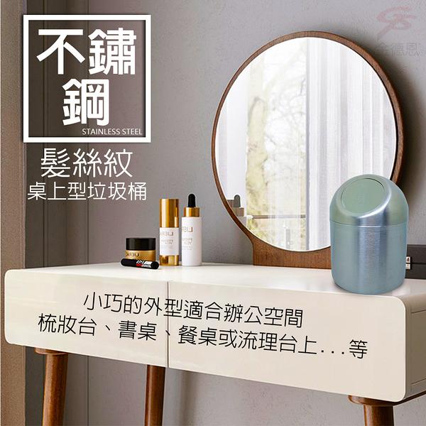 金德恩 台灣製造 不鏽鋼桌上型垃圾桶1.5L/時尚/簡約/桌面