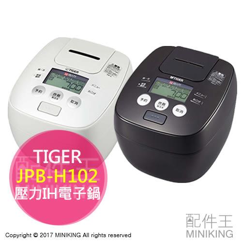【配件王】日本代購 TIGER 虎牌 JPB-H102 電子鍋 6人份 壓力鍋 IH電子鍋 電鍋