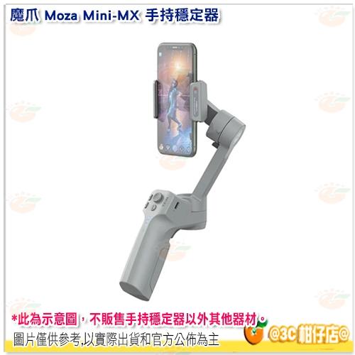 魔爪 Moza Mini-MX 手持穩定器 Mini MX 手機 三軸 摺疊 穩定器 自拍 vlog 直播 公司貨