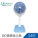 12期0利率藍普諾14吋DC循環箱立扇FR-1489DC