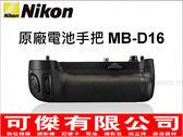 可傑 Nikon D750 MB-D16 MBD16 原廠 垂直手把 電池手把 下標後排單出貨