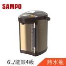 SAMPO聲寶6L溫控電熱水瓶KP-PF60MT