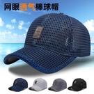 帽子男夏季中老年人棒球帽網眼防曬遮太陽帽老人爸爸帽透氣鴨舌帽 茱莉亞