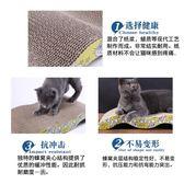 [618好康又一發]貓抓板貓玩具最愛楞紙貓盒子紙箱貓爪板
